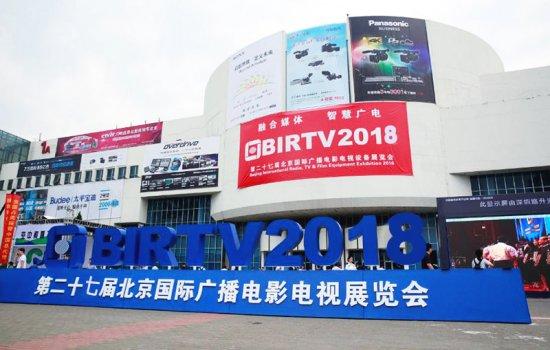2018北京BIRTV台灣影視媒體相關行業參訪交流團 開始報名
